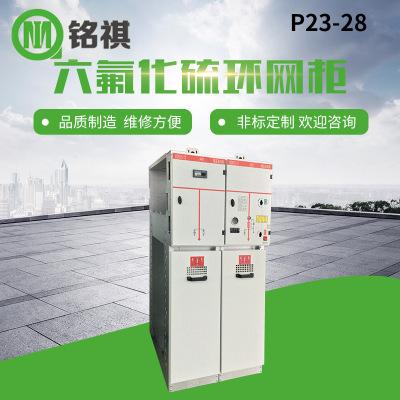 Tủ mạng cabinet MQDQ tùy chỉnh lưu huỳnh hexafluoride vòng mạng tủ HXNG-12 công tắc ngoài trời nhà c