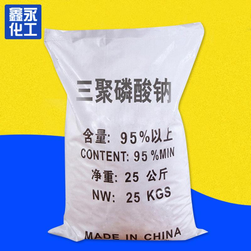 XINYONG Muối vô cơ / muối khoáng [Natri tripolyphosphate] Rửa tổng hợp 95% natri tripolyphosphate na