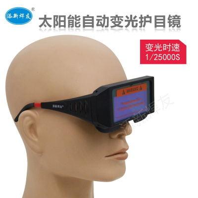 Kính hàn  Tự động biến quang hàn kính hàn thợ hàn chống chói kính bảo vệ hàn argon hàn hàn UV bảo vệ