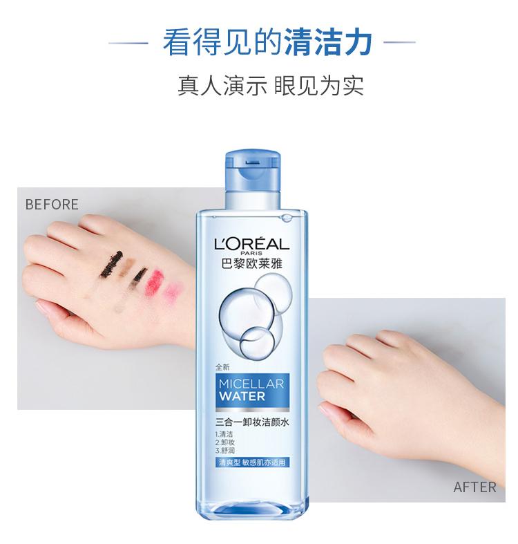 Tẩy trang L'Oreal 3 trong một lần tẩy rửa mắt phụ nữ, môi, mặt, trang web s ạch sẽ và dịu dàng.