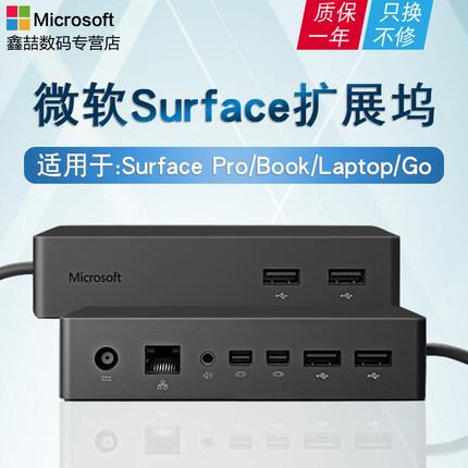 Microsoft  Phụ kiện máy tính bảng Microsoft Surface dock dock dock đa cổng pro 6 5 4 cuốn sách máy t
