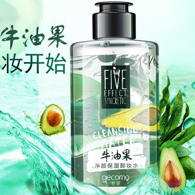 GECOMO Tẩy trang Nhà máy trực tiếp Geng Avocado Gentle Cleansing Water Face Cleansing Eye & Lip Make