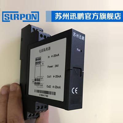 XUNPENG Rờ -lê bán dẫn Nhà phân phối điện, nhà phân phối điện bị cô lập, 4 ~ 20mA, đầu vào máy phát