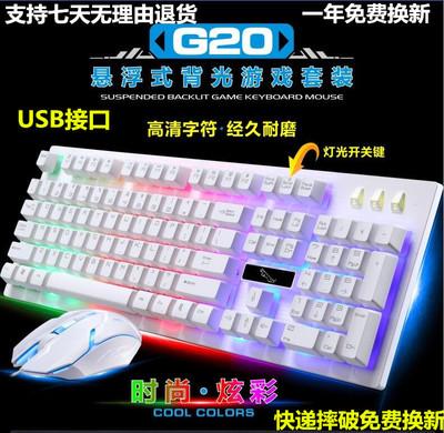 Bộ bàn phím + chuột Chasing Leopard G20 Bộ bàn phím và chuột Bộ nắp treo Khóa đèn nền U + U Set Bộ b