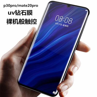 BOPIN Miếng dán màn hình Uv chất lỏng keo đầy đủ cho phim cường lực Huawei p30pro mate20pro phim điệ