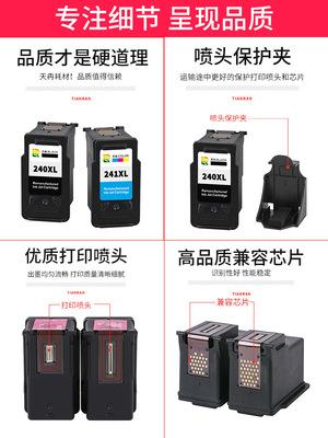 TIANRAN Hộp mực nước Scorpio áp dụng hộp mực Canon PG240 CL241 MG3620 cho hộp mực máy in 3520MX372 5
