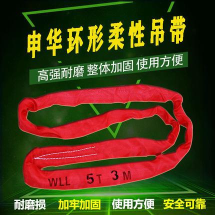 JCS  dây đeo  Nâng sling 2 tấn 5t vòng linh hoạt khác công cụ mềm hình chữ o tròn 3 m 6m cây dây thừ