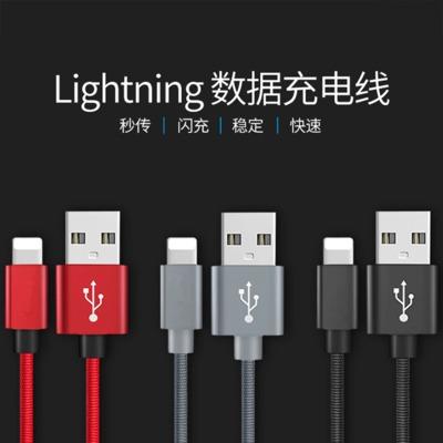 ZHONGYUE Dây USB Cửa hàng mô hình vụ nổ Áp dụng vải dệt Cáp dữ liệu Apple điện thoại di động iphonex