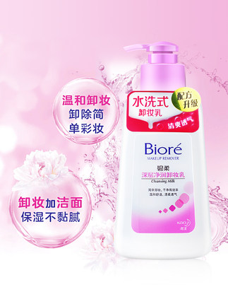 Tẩy trang Làm đồ tẩy bông 150ml 2 chai dầu tẩy rửa mặt nhẹ nhàng và không gây phiền phức, tẩy rửa và