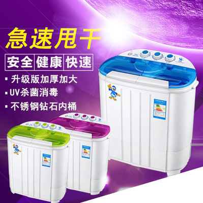 ZSXY Máy giặt Máy giặt vịt con máy giặt thùng đôi máy giặt đồ lót đôi thùng vịt máy giặt mạnh khô qu
