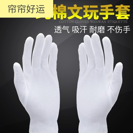 Vải Jersey Mùa hè mỏng bảo vệ lao động tay mới đôi găng tay cotton trắng Mới mô hình mỏng lái xe thư