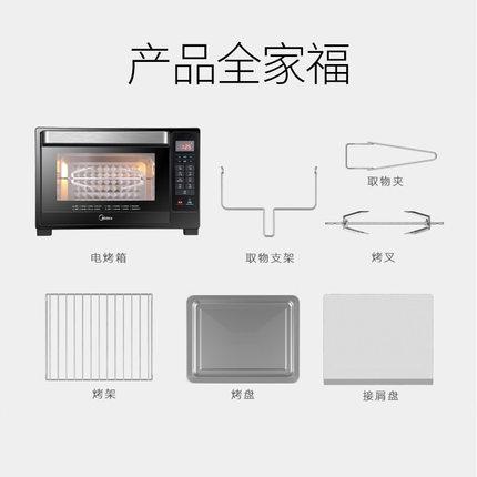 Midea Lò vi sóng, lò nướng Midea / beauty T7-L325D lò nướng tự động nhà bánh điện tử thông minh công
