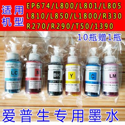 JIAHUANG Hộp mực nước Thích hợp cho mực in không nguyên bản Epson L801 L805 L1800L850L810 cho T674