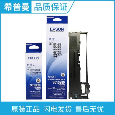 Epson Ruy băng Ruy băng Epson chính hãng (S015290) Lõi ruy băng (S010058) LQ630K / 610K / 635K / 735