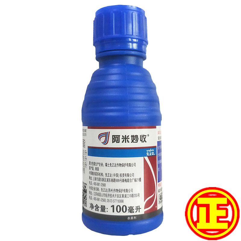 AMMS Thuốc diệt khuẩn Syngenta Ami Miaohe Shigao Amishida Azoxystrobin Thuốc trừ sâu nhập khẩu 100ml