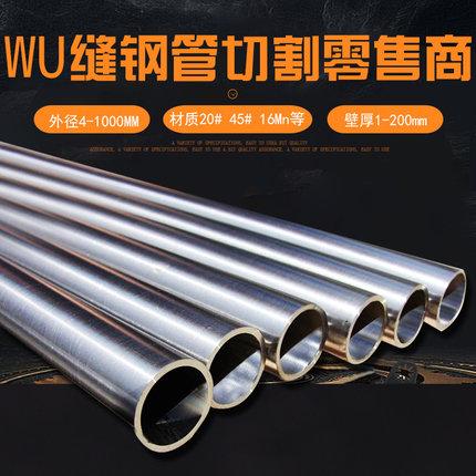 Dorlink Ống đúc Ống thép ống thép liền mạch rỗng ống cắt số 20 tường dày 45 # ống thép kích thước ốn