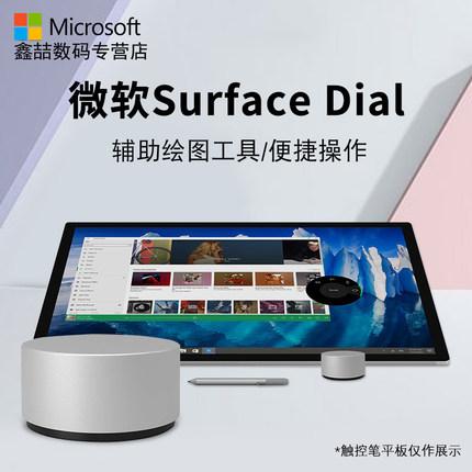 Microsoft  Phụ kiện máy tính bảng Bảng điều khiển quay số bề mặt Microsoft / Microsoft Tablet Trợ lý