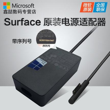 Microsoft  Phụ kiện máy tính bảng Microsoft new Surface pro 4 / pro 5 / pro6 sạc bộ chuyển đổi nguồn