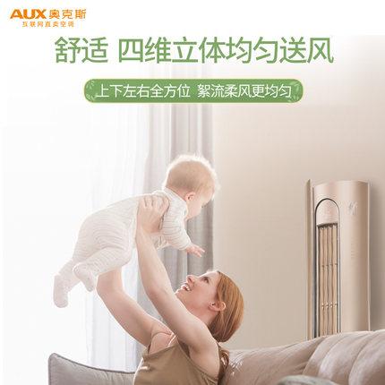 AUX  Điều hòa, máy lạnh AUX / Aux KFR-72LW / BpR3AHA800 (A1) 3 phòng khách tủ lạnh tròn lạnh và ấm á