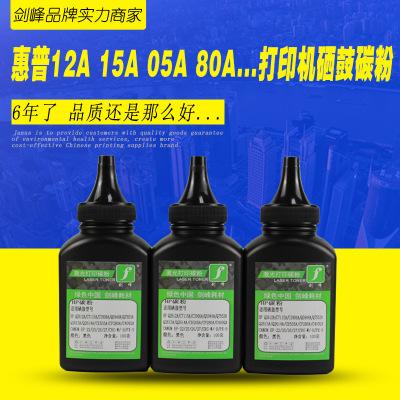 JIANFENG Bột than Universal áp dụng HP HP Toner 2612a HP1020 M1005 12a 1022 Máy in Mực sỉ