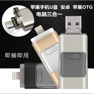 SHISUO USB Điện thoại di động Đĩa U cho Apple iPhone32G sử dụng hai đĩa kim loại OTG ba trong một tù