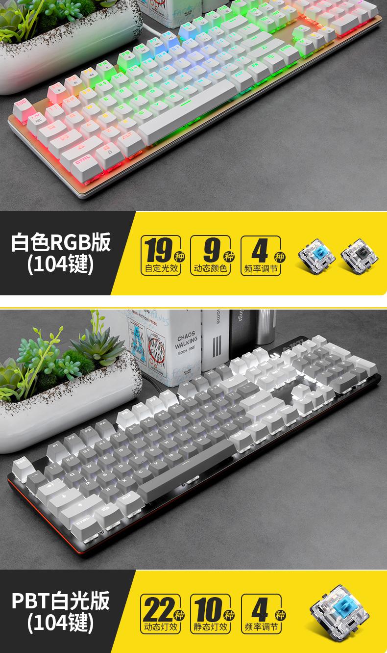 Bàn phím Trò chơi cảnh sát Hắc quân thực sự của bàn phím xanh trục đen trục tách trà máy tính xách t