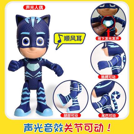 Pyjama đồ chơi anh hùng nhỏ đầy đủ bộ mèo con bay tắc kè mèo xe mặt nạ cú nữ mặt nạ audi .