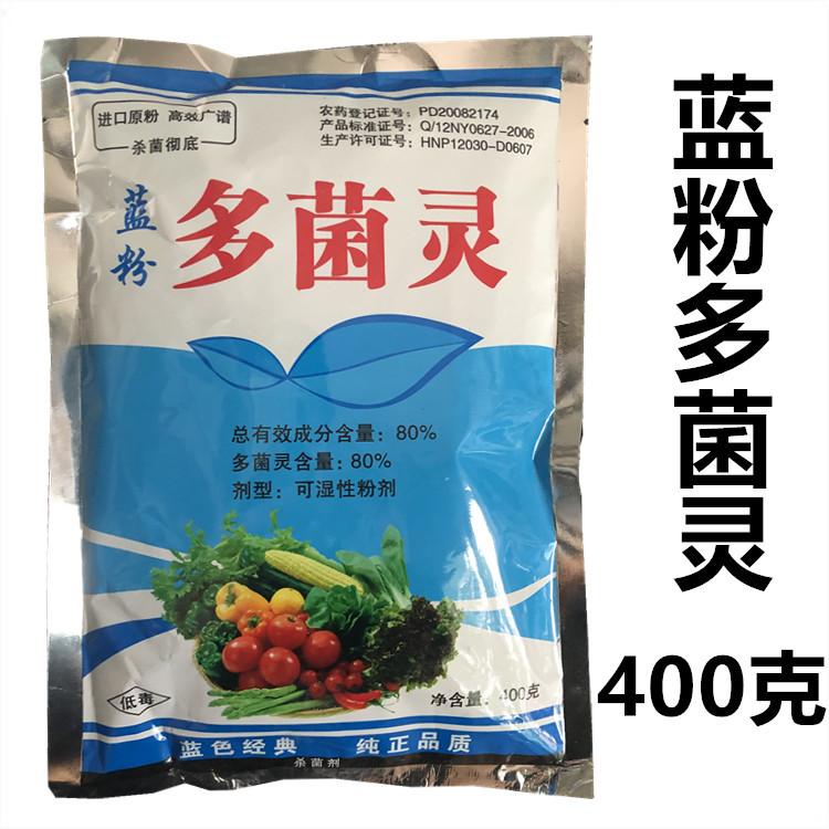 QIANHUA Thuốc diệt khuẩn 80% carbendazim cây ăn quả rau trừ sâu thuốc trừ sâu hàm lượng cao carbenda