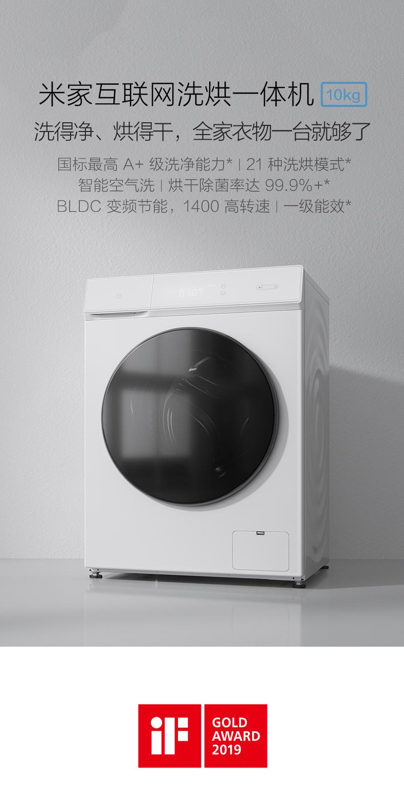 Thiết bị giặt và s ấy tự động của Xiaoomi