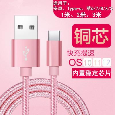 To More Dây USB Cáp dữ liệu nhạc Android kéo dài cáp sạc 2m ba mét cho Apple iPhone sạc nhanh cáp dữ
