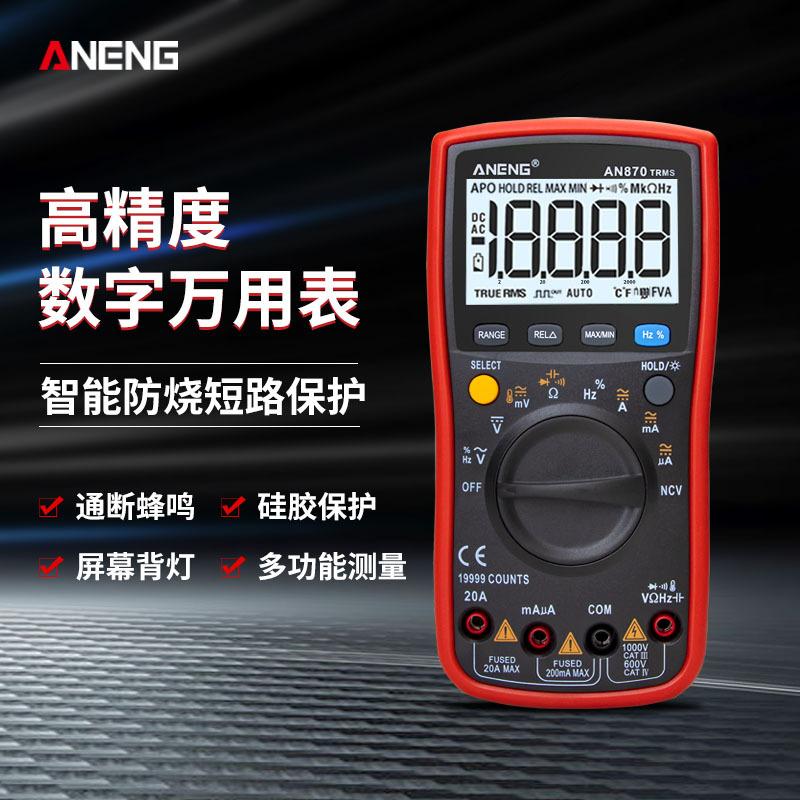 Dụng cụ đo đa chức năng ANENG độ chính xác cao bốn rưỡi kỹ thuật số tự động