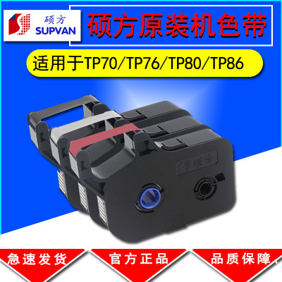 Ruy băng Shuofang ruy băng số dòng máy in vỏ TP-R1002B TP70 / 76/80/86 ruy băng gốc