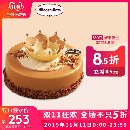 Haagen-Dazs Máy làm kem, sữa chua, đậu nành Haagen-Dazs Bánh kem Những điều tốt Đậu phộng 850g E-vou