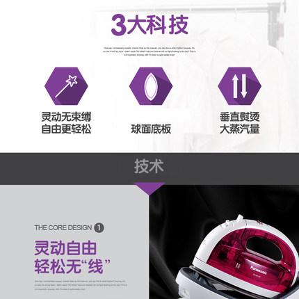 Panasonic  Bàn là, bàn ủi Bàn ủi điện gia dụng không dây Panasonic Bàn ủi hơi nước cầm tay sắt mini