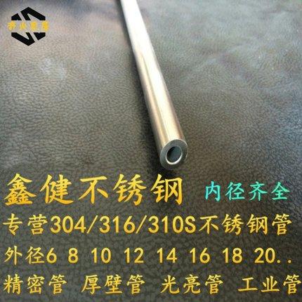 WYJJ Ống thép  Ống thép không gỉ 304 chính xác liền mạch đường kính ngoài 6 8 10 12 16 9 8 7 6 5 4 3