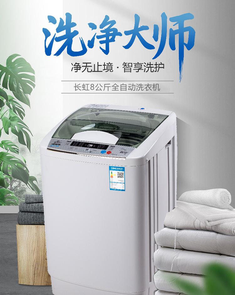 Changhong 7.5/8kg Máy giặt tự động cho người nhà máy sấy bánh nhỏ cho trẻ kí sinh nhỏ