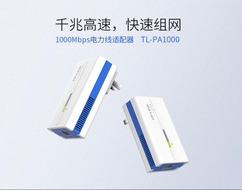 Powerline PLC P-LINK it-pa1000 dây điện Cat Chạy với tốc độ cao bao nhiêu hàng ngàn Gigabit 1000m gó