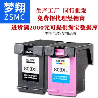 ZSMC Hộp mực nước Dream Xiang Thích hợp cho hộp mực HP HP804 DeskJet HP1111 HP2131 HP2132 1112 hộp m