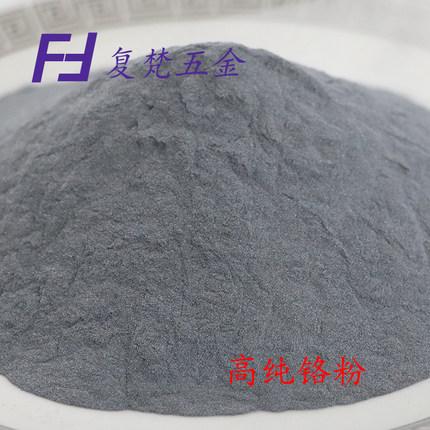 Bột kim loại  Bột crom tinh khiết crôm bột kim loại chrome bột crôm tinh khiết cao bột micron siêu m