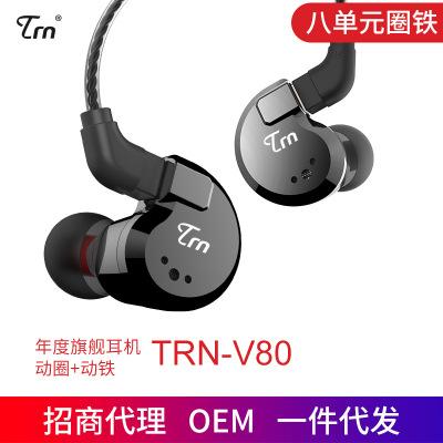 TRN Tai nghe có dây Tai nghe TRN V80 hàng đầu trong tai thể thao tai nghe 8 đơn vị vòng tròn sắt loa