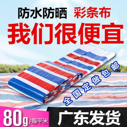 Vs&Zegvo1883 Bạt nhựa  Ba dải màu chống thấm nước dày vải mưa trang trí ngoài trời bóng râm chống bụ