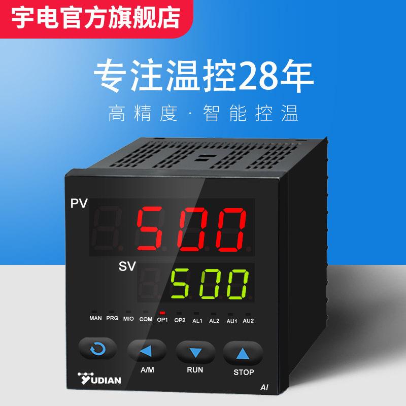 Thiết bị cảnh báo hiển thị đo lường loại trực tiếp Hạ Môn Yudian AI-500 có thể giao tiếp đầu ra biế