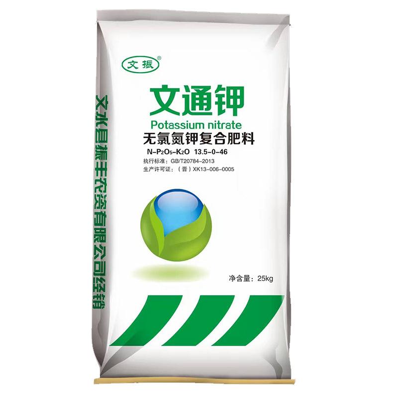 WENZHEN Phân bón Nhà sản xuất bán buôn phân bón hóa học phân đạm và hợp chất kali không có clo Áp dụ