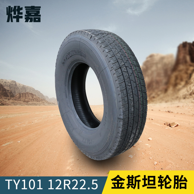 Cao su(lốp xe tải) Lốp xe tải chân không trung bình và đường dài 12R22,5 lốp mô hình dọc lốp xe tải