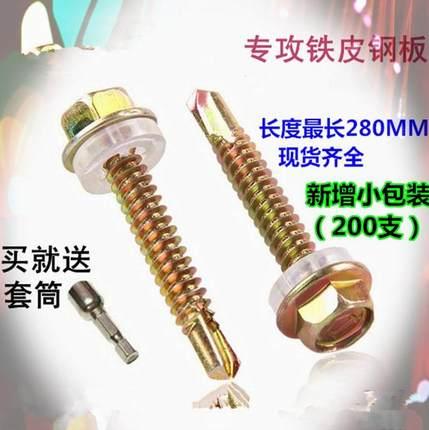XIDEBAO Thép gân  Khoan ống thép lục giác ren vít tự khai thác
