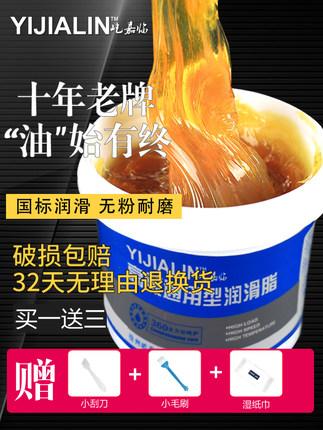 ZHENYAO Dầu bôi trơn công nghiệp Ô tô bơ bôi trơn nhiệt độ cao cho mục đích chung hộ gia đình máy mó