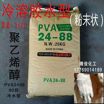 Yuan Home Keo dán tổng hợp Bột polyvinyl nước lạnh dung dịch tức thời PVA2488 \ nóng chảy pva bột