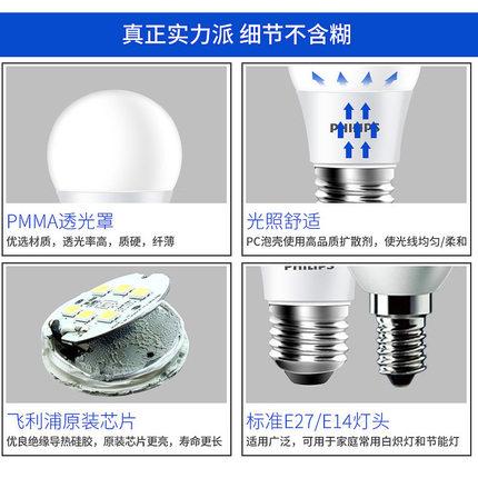 Philips  Đèn điện, đèn sạc Philips bóng đèn led e27 vít nhà tiết kiệm năng lượng bóng đèn siêu sáng