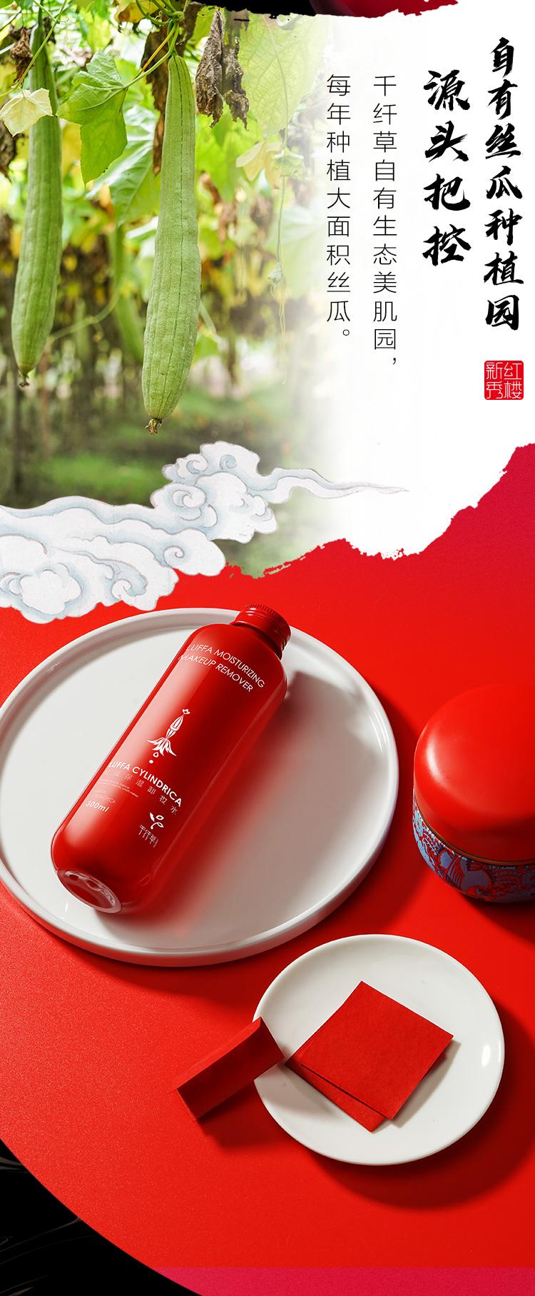 Tẩy trang Nước bạch huyết trong cỏ vị tha, lọ sơn lớn màu đỏ, làm sạch gương mặt Lip mềm, mặt ba tro