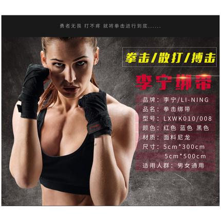 Lining thắt dây Băng tay Li Ning nam và nữ Băng Thái thể thao băng bó Sanda thể dục tay cao đàn hồi